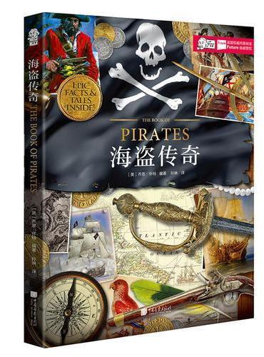 爱因斯坦讲堂系列丛书 《海盗传奇》