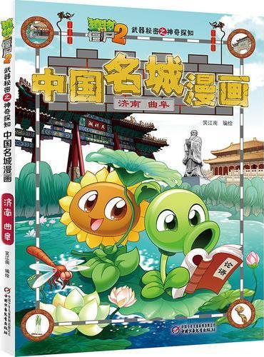 植物大战僵尸2武器秘密之中国名城漫画·济南曲阜
