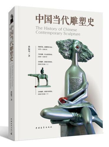 中国当代雕塑史