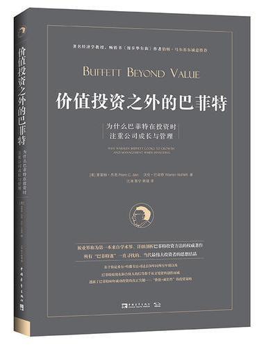 价值投资之外的巴菲特:为什么巴菲特在投资时注重公司成长与管理