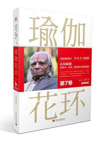 瑜伽花环(第七卷)