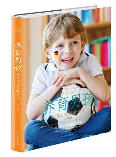 养育男孩:德国阳光管教法则