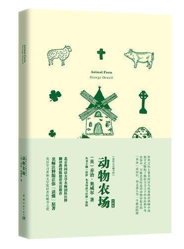 动物农场  软精装 名师注释英文原版