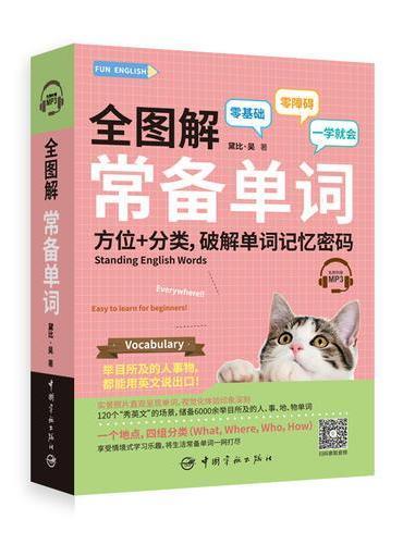 全图解 常备单词 方位+分类,破解单词记忆密码(附赠MP3)FUN ENGLISH系列