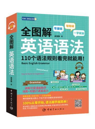 全图解 英语语法 110个语法规则看完就能用(附赠MP3)FUN ENGLISH系列