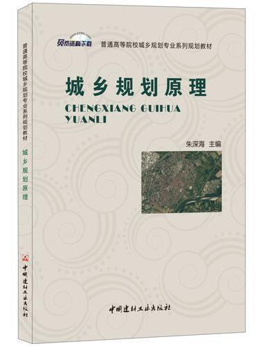 城乡规划原理·普通高等院校城乡规划专业系列规划教材