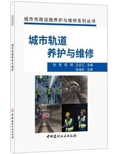 城市轨道养护与维修·城市市政设施养护与维修系列丛书