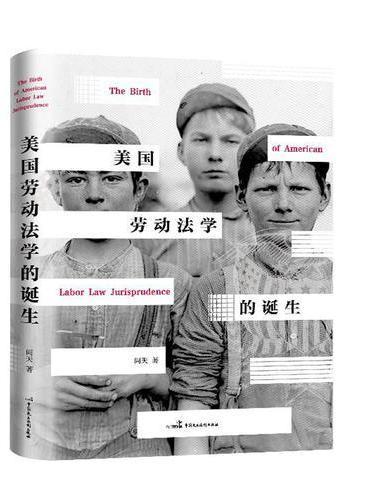 美国劳动法学的诞生