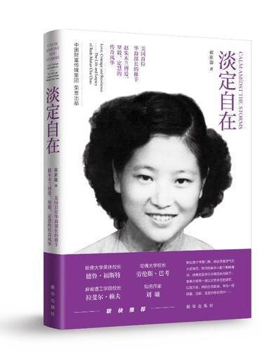 淡定自在(美国首位华裔部长的推手,赵朱木兰博爱、坚毅、定慧的传奇风华)