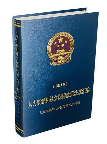 人力资源和社会保障政策法规汇编(2016)