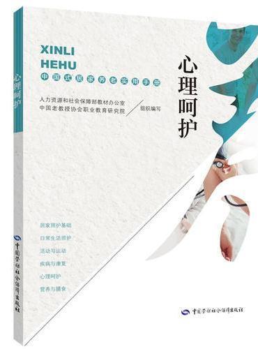 心理呵护——中国式居家养老实用手册