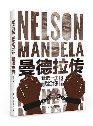曼德拉传(诺贝尔和平奖获得者、南非国父曼德拉诞辰100周年特别纪念)