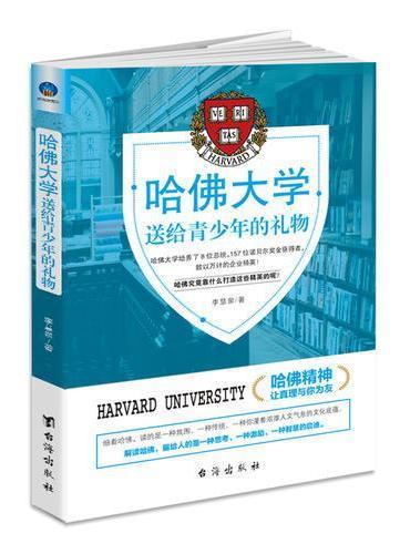 哈佛大学送给青少年的礼物