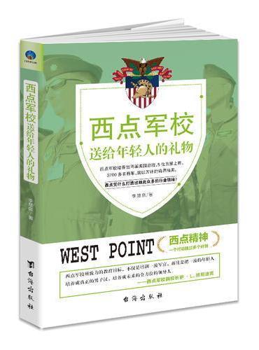 西点军校送给年轻人的礼物