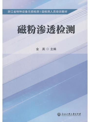 浙江省特种设备无损检测Ⅰ级检测人员培训教材---磁粉渗透检测