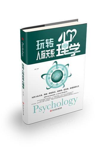 玩转人际关系心理学