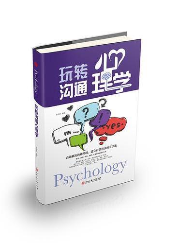 玩转沟通心理学