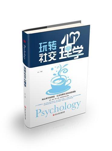玩转社交心理学