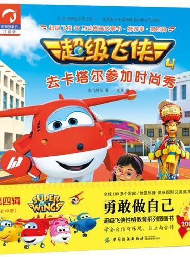 超级飞侠3D互动图画故事书·第四季·第四辑(全四册)