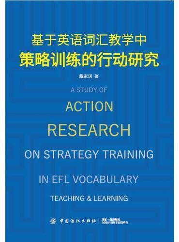 基于英语词汇教学中策略训练的行动研究