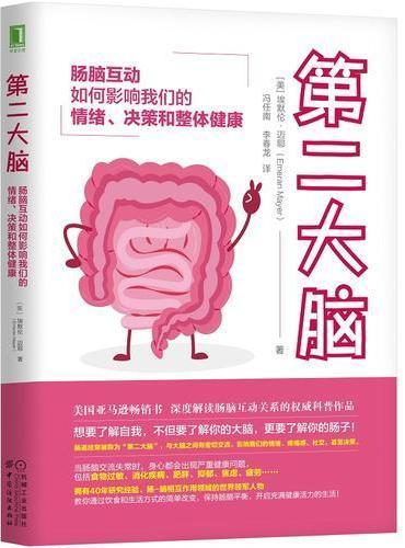 第二大脑:肠脑互动如何影响我们的情绪、决策和整体健康