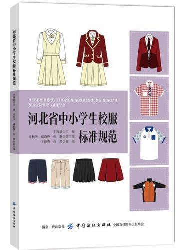 河北省中小学生校服标准规范