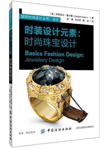 时装设计元素:时尚珠宝设计