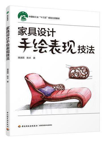 """家具设计手绘表现技法(中国轻工业""""十三五""""规划立项教材)"""