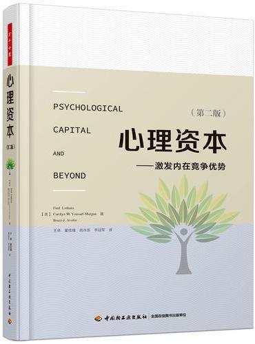 心理资本(第二版):激发内在竞争优势