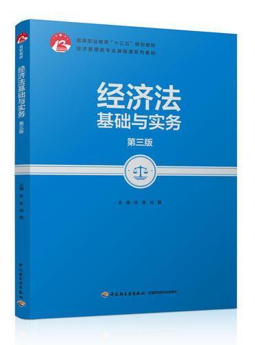 """经济法基础与实务(第三版)(高等职业教育""""十三五""""规划教材、经济管理类专业基础课系列教材)"""