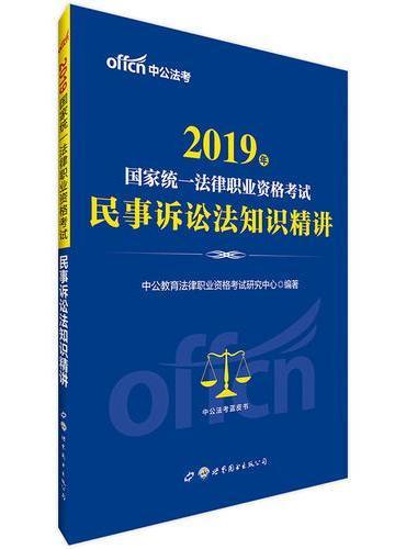 国家法律职业资格考试中公2019国家统一法律职业资格考试民事诉讼法知识精讲