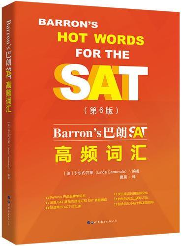 Barron's 巴朗SAT高频词汇(第6版)