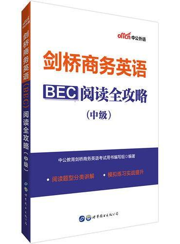 剑桥商务英语中公剑桥商务英语(BEC)阅读全攻略