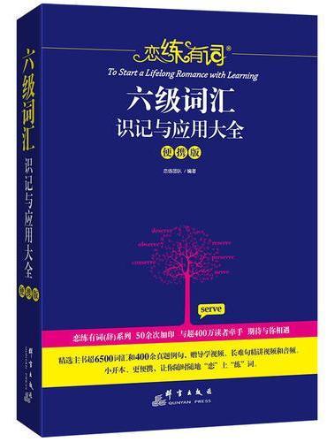 新东方 恋练有词:六级词汇识记与应用大全(便携版)
