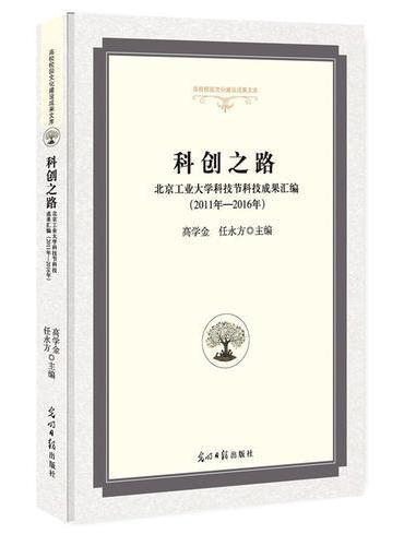 科创之路:北京工业大学科技节科技成果汇编:2011年—2016年