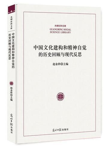 中国文化建构和精神自觉的历史回顾与现代反思