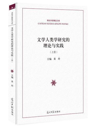文学人类学研究的理论与实践(上下册)