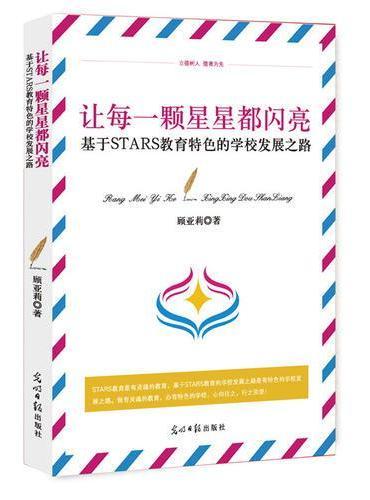 基于STARS教育特色的学校发展之路