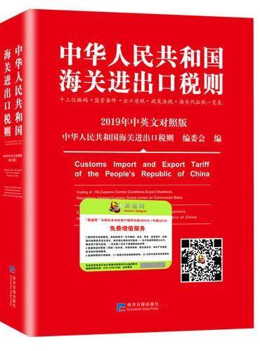 2019年中华人民共和国海关进出口税则修订版中英文对照版 13位编码