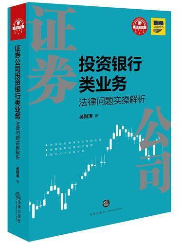 证券公司投资银行类业务法律问题实操解析