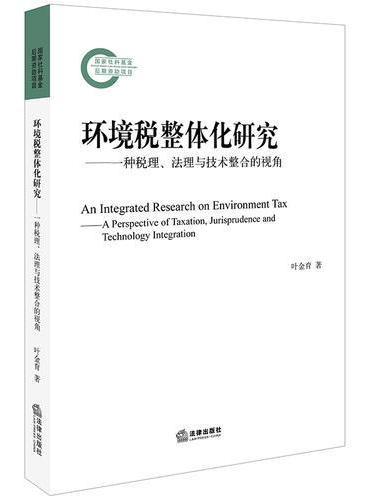环境税整体化研究:一种税理、法理与技术整合的视角