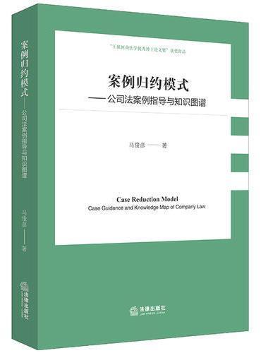 案例归约模式:公司法案例指导与知识图谱