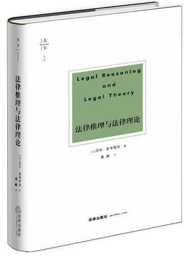 天下·博观·法律推理与法律理论