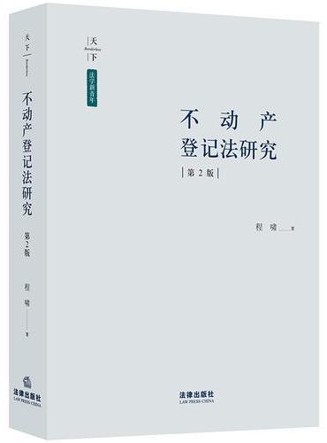 天下·法学新青年 不动产登记法研究(第二版)