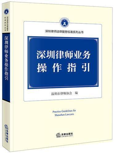 深圳律师业务操作指引