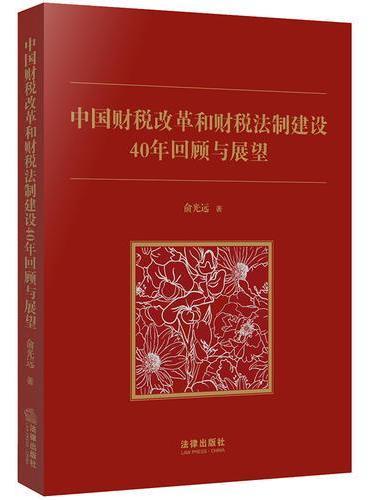 中国财税改革和财税法制建设40年回顾和展望
