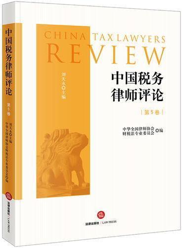中国税务律师评论(第5卷)