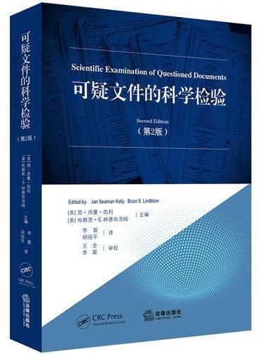 可疑文件的科学检验(第2版)