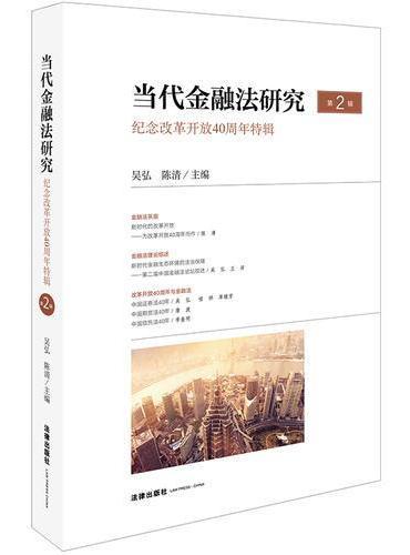 当代金融法研究(第二辑):纪念改革开放40周年特辑