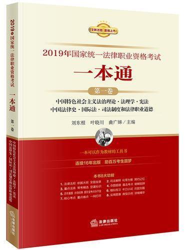 司法考试2019 2019年国家统一法律职业资格考试一本通(第一卷)